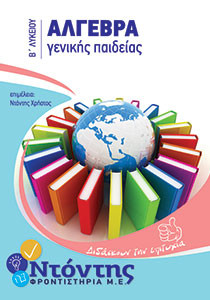 Φροντιστήριο Θεσσαλονίκη Μέσης Εκπαίδευσης