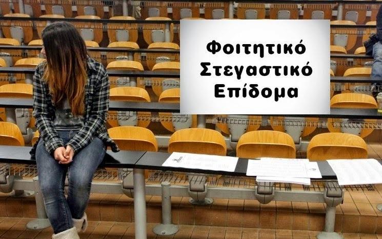 στεγαστικό επίδομα,καταβολή,ακαδημαικό έτος,2015-2016,Υπουργείο Παιδείας,φροντιστήρια ντότνης,ΝΤΟΝΤΗΣ,το καλύτερο φροντιστήριο,φροντιστήριο θεσσαλονίκης